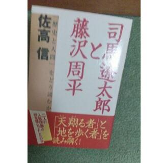 司馬遼太郎と藤沢周平 [佐高信](文学/小説)