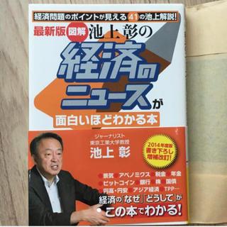 池上彰の経済ニュース ☆
