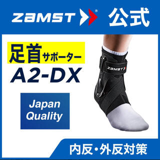 ZAMST - ザムスト 足首サポーター A2-DX  右 Mサイズ