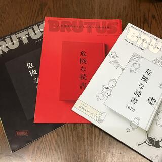マガジンハウス - BRUTUS(ブルータス)  危険な読書 3冊セット