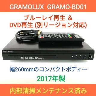 GRAMOLUX ブルーレイプレーヤー【GRAMO-BD01】◆別リージョン対応(ブルーレイプレイヤー)