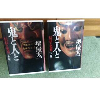 鬼と人と[信長と光秀]上下巻 ❰堺屋太一❱(文学/小説)