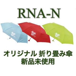 アールエヌエーエヌ(RNA-N)のRNA-N アールエヌエーエヌ 折り畳み傘 オリジナルグッズ(傘)