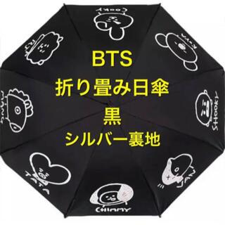 ボウダンショウネンダン(防弾少年団(BTS))の新品】BTS BT21  折り畳み 日傘 黒(傘)