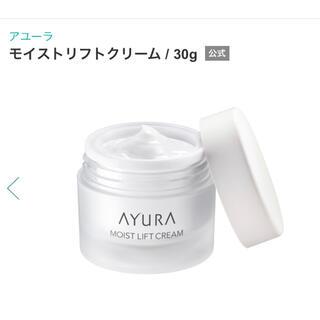 アユーラ(AYURA)の【新品・未開封】アユーラ/AYURA モイストリフトクリーム 30g(フェイスクリーム)