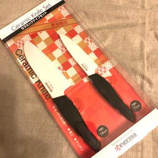 京セラ - 京セラ セラミックナイフ 14cm フルーツナイフ 11cm セラミック包丁