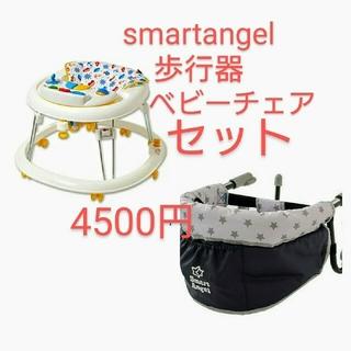 ニシマツヤ(西松屋)のsmartangel/歩行器+ベビーチェアセット(歩行器)