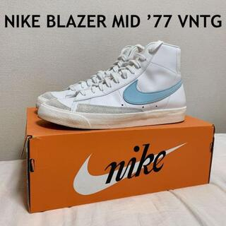 ナイキ(NIKE)のNIKE BLAZER MID'77 VINTAGE 28㎝ ライトブルー(スニーカー)