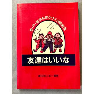 友達はいいな 低・中・高学年用クラス合唱曲集 鎌田典三郎(童謡/子どもの歌)