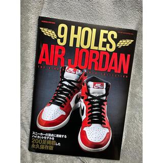 ナイキ(NIKE)の9 HOLES AIR JORDAN エアジョーダン ナインホールズ 雑誌 靴(ファッション/美容)