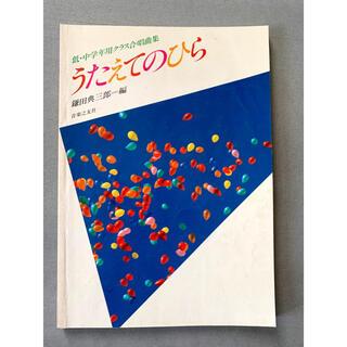 うたえてのひら 低・中学年用クラス合唱曲集 鎌田典三郎(童謡/子どもの歌)