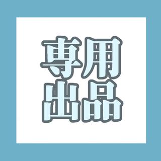 attan様 専用出品(趣味/実用)