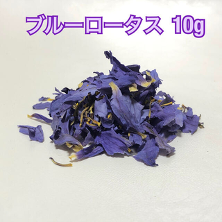 高品質 オーガニック ブルーロータス 10g(ドライフラワー)