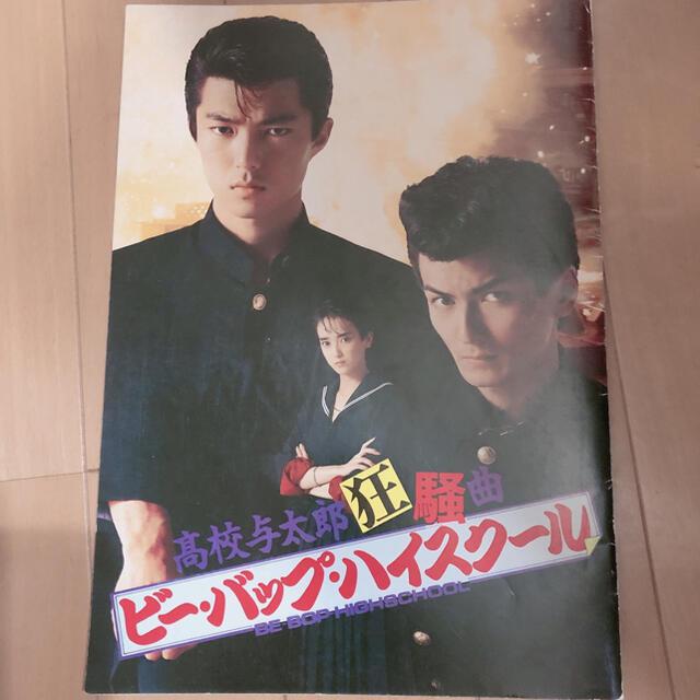 ビーバップハイスクール  パンフレット エンタメ/ホビーのDVD/ブルーレイ(日本映画)の商品写真