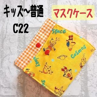 C22 マスクケース キッズ~普通 ロボットUFO柄 黄色 オレンジチェック(外出用品)