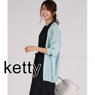 ketty - 新品 ケティ アイレット 透け感 カーディガン トッパー 洗濯可能