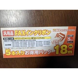 パナソニック(Panasonic)の 汎用品 Panasonic用 FAXインクリボン6本(オフィス用品一般)