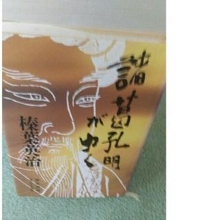 諸葛孔明がゆく [榛葉 英治](文学/小説)