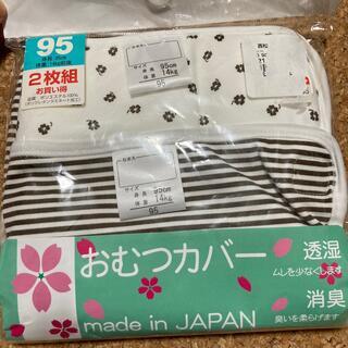 ニシマツヤ(西松屋)の布おむつカバー 95サイズ 2枚組☆新品(布おむつ)
