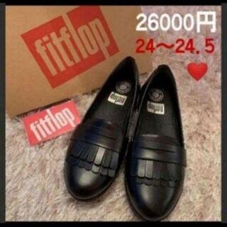 フィットフロップ(fitflop)の★★新品未使用★★26000円❤️fitflop (ローファー/革靴)