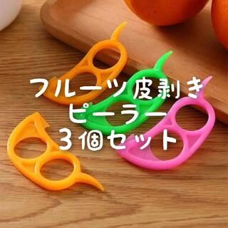 【新品】ミニ・ピーラーオレンジ色 3個セット(その他)