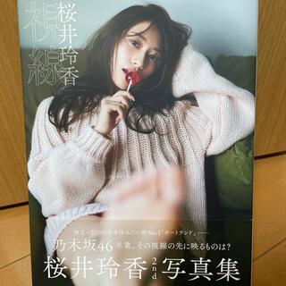 コウブンシャ(光文社)の視線 桜井玲香2nd写真集 乃木坂46(アート/エンタメ)
