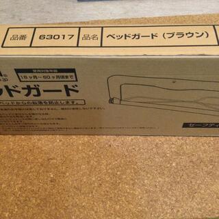 カトージ(KATOJI)のベッドガード KATOJI 63017 ブラウン(ベビーフェンス/ゲート)