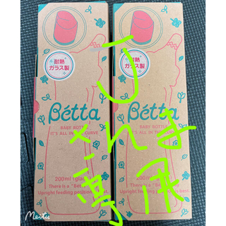ベッタ(VETTA)の2個ドクターベッタ 哺乳びんセット(哺乳ビン)