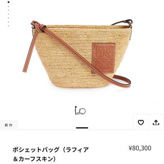 ロエベ(LOEWE)の最終値下げ!!loewe ラフィア ポシェットバッグ(ポシェット)