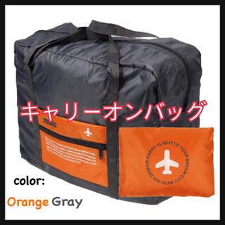 キャリーオンバッグ 折りたたみ トラベルバッグ ボストンバッグ 大容量(旅行用品)