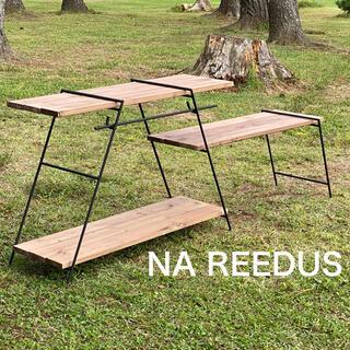 アイアンラック フック棒付 保護キャップ付 na reedus Std(テーブル/チェア)