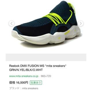 リーボック(Reebok)のReebok DMX FUSION MS mita sneakers別注(スニーカー)