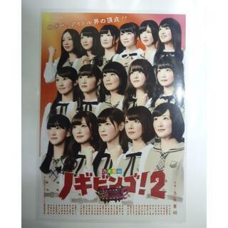 ノギザカフォーティーシックス(乃木坂46)の乃木坂46 「NOGIBINGO!2」 生写真(アイドルグッズ)