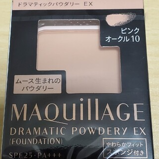 マキアージュ(MAQuillAGE)の資生堂 マキアージュ ドラマティックパウダリー EX レフィル ピンクオークル1(ファンデーション)