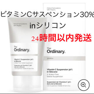 セフォラ(Sephora)のthe ordinary ビタミンCサスペンション ジオーディナリー(美容液)