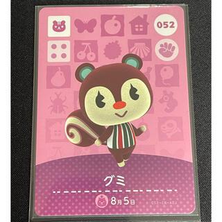 ニンテンドウ(任天堂)のどうぶつの森 amiibo カード グミ(カード)