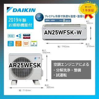 DAIKIN - 保証付!8畳用ダイキンエアコン◎ストリーマ2019年D137
