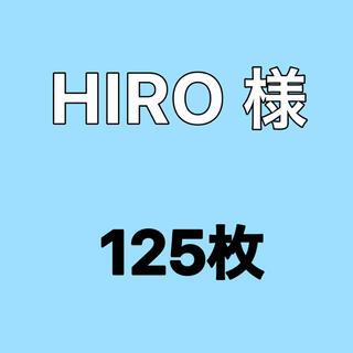 HIRO様  125枚(パック/フェイスマスク)