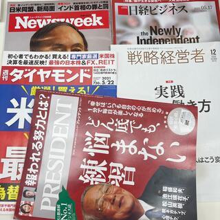 プレジデント&週刊ダイヤモンド&日経ビジネス&Newsweek(ニュース/総合)