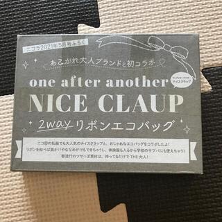 ナイスクラップ(NICE CLAUP)の週末値下げ ニコラ 付録 ナイスクラップ リボンエコバッグ (エコバッグ)
