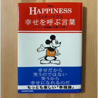 ディズニー(Disney)のミッキーマウス 幸せを呼ぶ言葉(文学/小説)