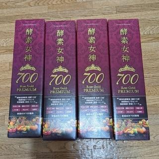 おまけ付き 酵素女神700 ロゼゴールド・プレミアム 4本と555オマケ(ダイエット食品)