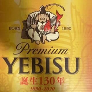 エビス(EVISU)のエビスビール 350ml 24本(1ケース)と 500ml 24本(1ケース)(ビール)