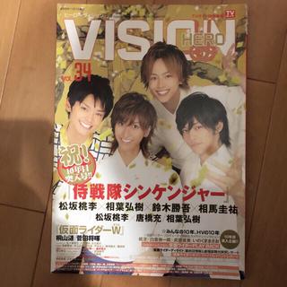 ヒ-ロ-ヴィジョン vol.34(アート/エンタメ)