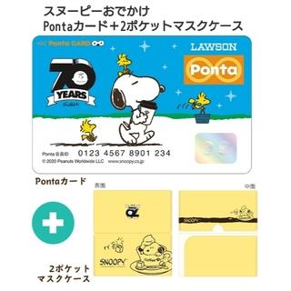 スヌーピー(SNOOPY)のスヌーピー ポンタカード + マスクケース(カード)