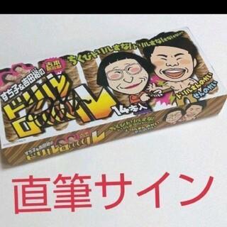 すち子&吉田裕のドリルロ~ル  直筆サイン入り(お笑い芸人)