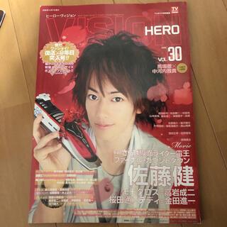 ヒ-ロ-ヴィジョン vol.30(アート/エンタメ)