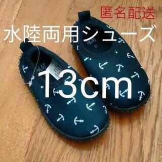 H&M - 【新品】☆水陸両用シューズ☆13cm