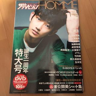 ザテレビジョンhomme vol.5  三浦春馬掲載(アート/エンタメ)