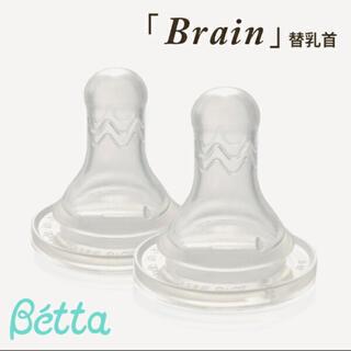 ベッタ(VETTA)のドクターベッタ替乳首 丸穴S 2個入(哺乳ビン用乳首)